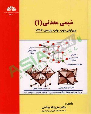 کتاب شیمی معدنی 1 عزیزالله بهشتی