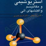 استریوشیمی و مکانیسم واکنش های آلی کالسی ترجمه لاریجانی و نصیری