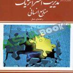 مدیریت استراتژیک منابع انسانی آرمسترانگ ترجمه محمد صائبی