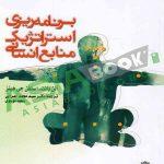 برنامه ریزی استراتژیک منابع انسانی آلن بانت ترجمه محمد اعرابی