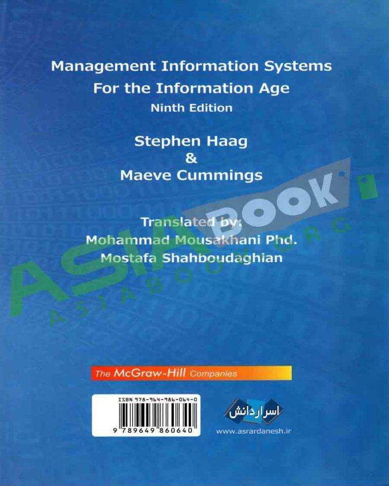 سیستم های اطلاعات مدیریت در عصر اطلاعات هاگ و کامینگز