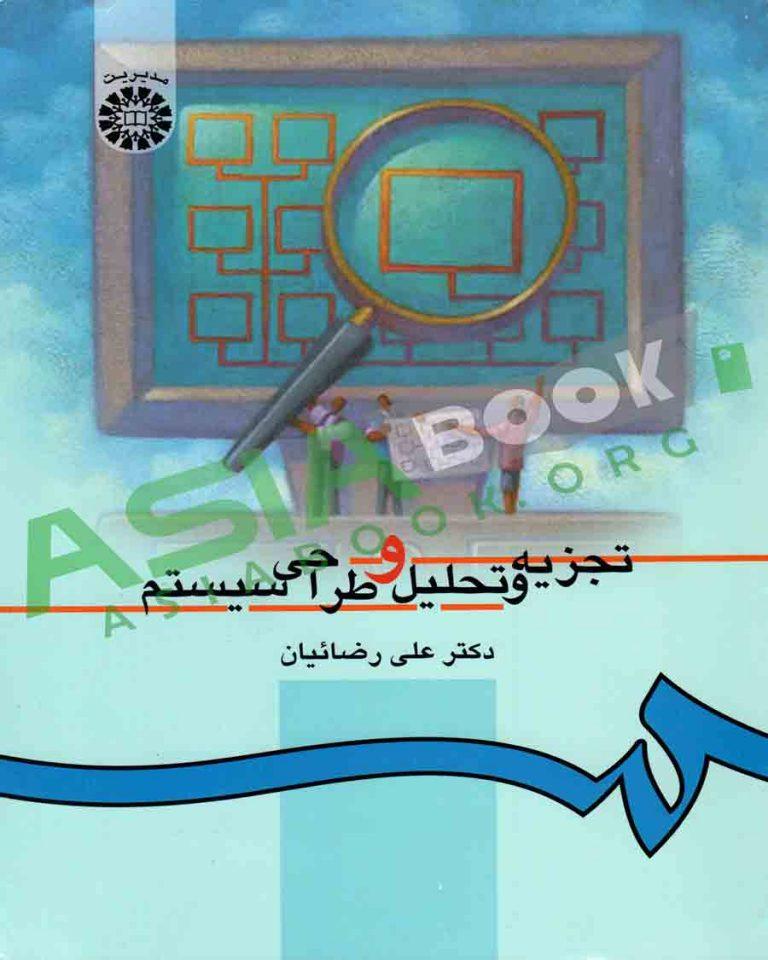 تجزیه و تحلیل و طراحی سیستم علی رضائیان انتشارات سمت
