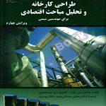 کتاب طراحی کارخانه و تحلیل مباحث اقتصادی برای مهندسین شیمی پیترز ترجمه مجتبی سمنانی رهبر