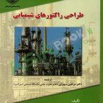 طراحی راکتورهای شیمیایی اکتاولونسپیل ترجمه مرتضی سهرابی