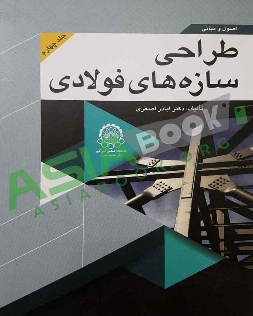 اصول و مبانی طراحی سازه های فولادی اباذر اصغری جلد چهارم