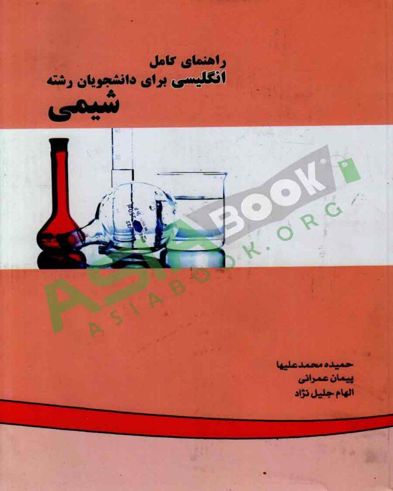 کتاب راهنمای کامل انگلیسی برای دانشجویان رشته شیمی حمیده محمد علیها
