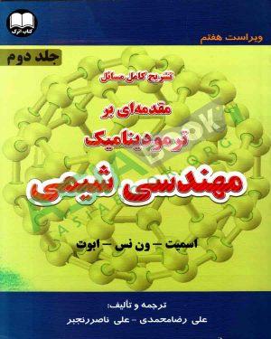 کتاب تشریح کامل مسائل مقدمه ای بر ترمودینامیک مهندسی شیمی اسمیت علی ناصر رنجبر جلد دوم