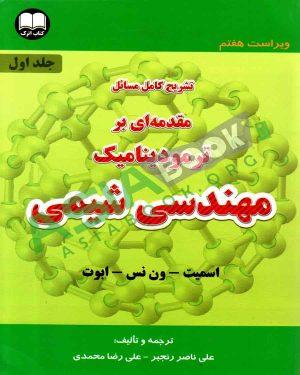 کتاب تشریح کامل مسائل مقدمه ای بر ترمودینامیک مهندسی شیمی اسمیت علی ناصر رنجبر جلد اول