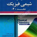 کتاب تشریح جامع مسائل شیمی فیزیک ایرا لوین علیرضا خورشیدی حسینی جلد دوم