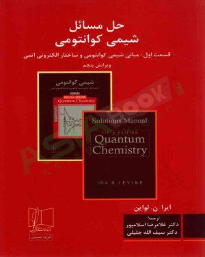 کتاب حل مسائل شیمی کوانتومی ایرا لواین ترجمه غلامرضا اسلامپور جلد اول
