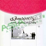 توانمندسازی واگذاری کار و تفویض اختیار حسین ابطحی و عابسی