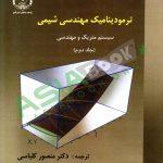 کتاب ترمودینامیک مهندسی شیمی سیستم متریک و مهندسی ون نس اسمیت ترجمه منصور کلباسی جلد دوم