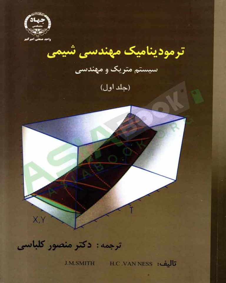 کتاب ترمودینامیک مهندسی شیمی سیستم متریک و مهندسی ون نس اسمیت ترجمه منصور کلباسی جلد اول