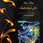 کتاب مبانی ترمودینامیک بورگناک زونتاگ ترجمه محمدرضا افضلی