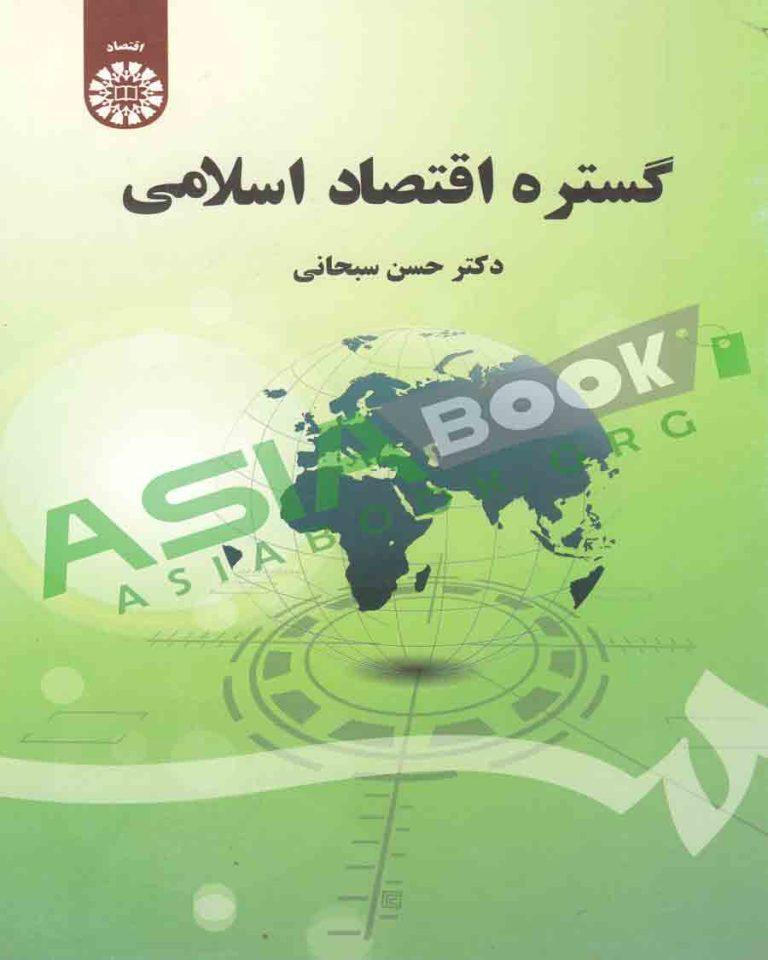 گستره اقتصاد اسلامی حسن سبحانی انتشارات سمت