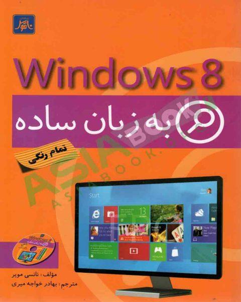 Windows 8 به زبان ساده نانسی مویر ترجمه بهادر خواجه میری