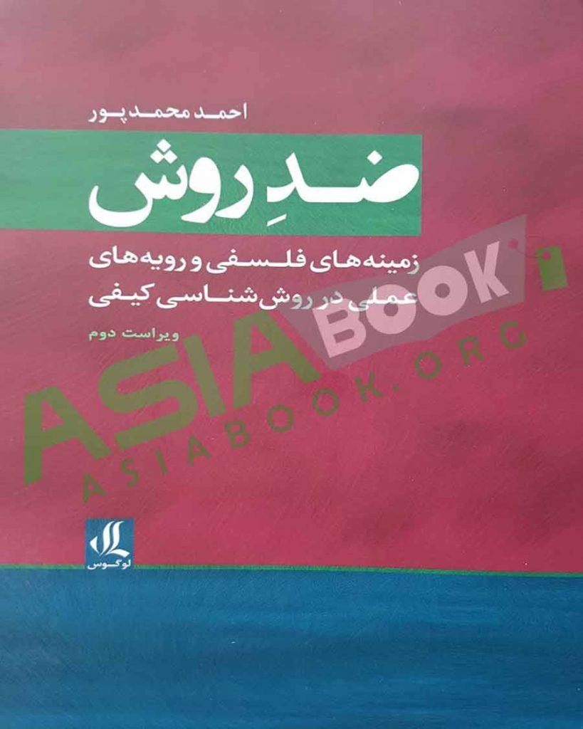 ضد روش احمد محمدپور انتشارات لوگوس