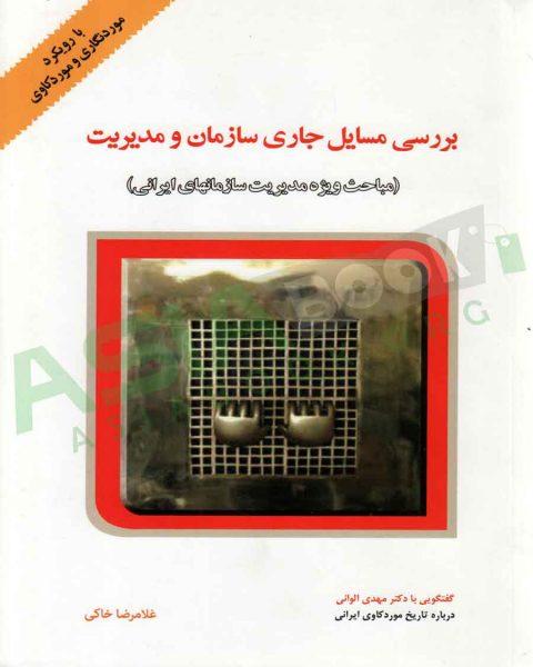 بررسی مسایل جاری سازمان و مدیریت غلامرضا خاکی