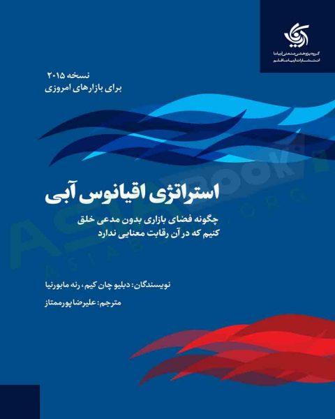 استراتژی اقیانوس آبی چان کیم و مابورنیا ترجمه علیرضا پورممتاز
