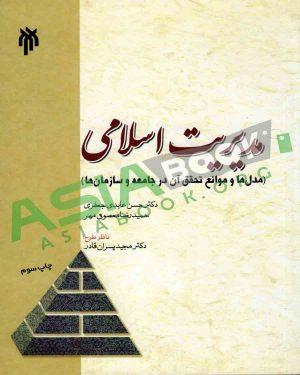 مدیریت اسلامی حسن عابدی جعفری و حمیدرضا معصومی مهر
