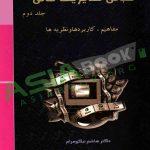 مبانی مدیریت مالی هاشم نیکومرام و فریدون رهنمای رودپشتی جلد دوم