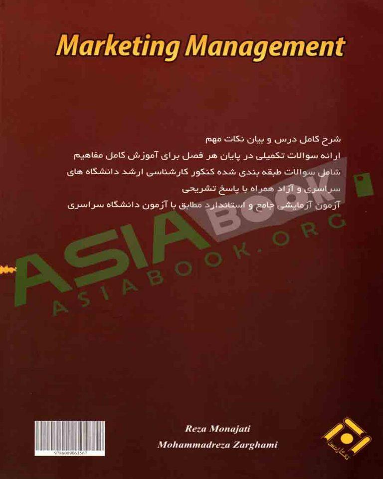 مدیریت بازاریابی رضا مناجاتی و محمدرضا ضرغامی