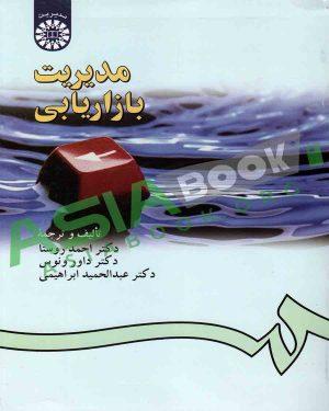 مدیریت بازاریابی احمد روستا و داور ونوس انتشارات سمت