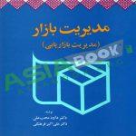 مدیریت بازار (مدیریت بازاریابی) داود محب علی و علی اکبر فرهنگی