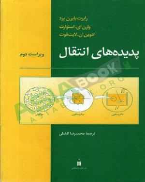 کتاب پدیده های انتقال رابرت بایرن برد ترجمه محمدرضا افضلی