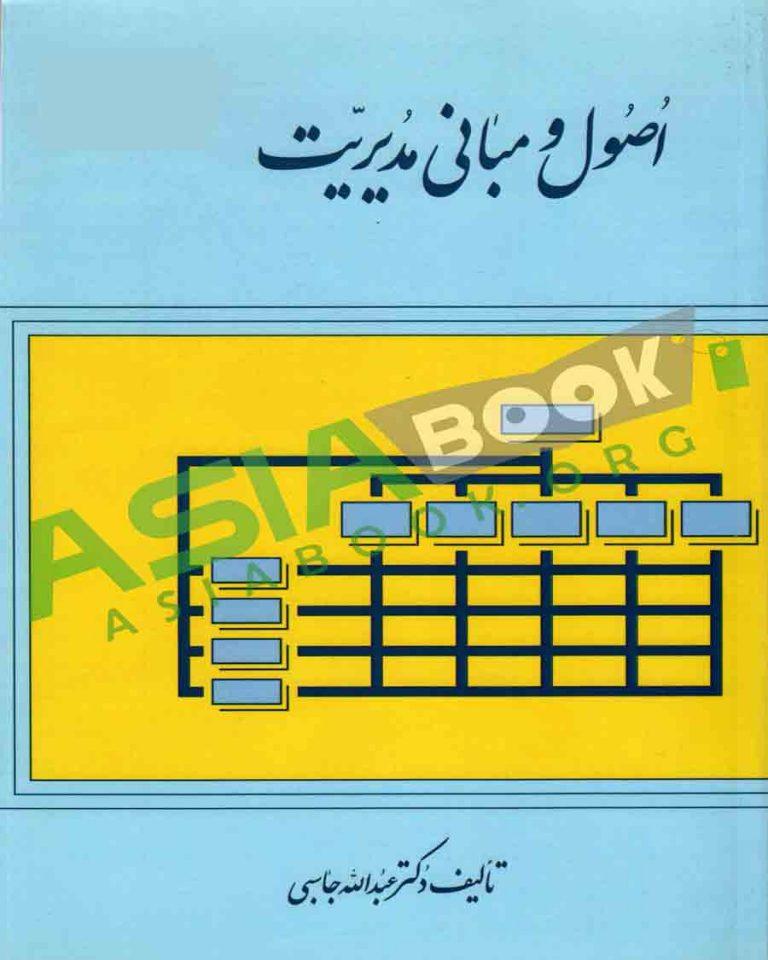 اصول و مبانی مدیریت عبدالله جاسبی انتشارات حکیم باشی