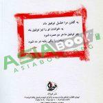 روش تحقیق در مدیریت غلامرضا خاکی انتشارات فوژان