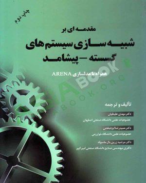 کتاب مقدمه ای بر شبیه سازی سیستم های گسسته پیشامد مهدی علینقیان