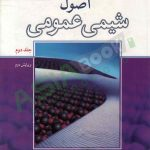 کتاب اصول شیمی عمومی مارتین سیلبربرگ ترجمه مجید میرمحمد صادقی جلد دوم