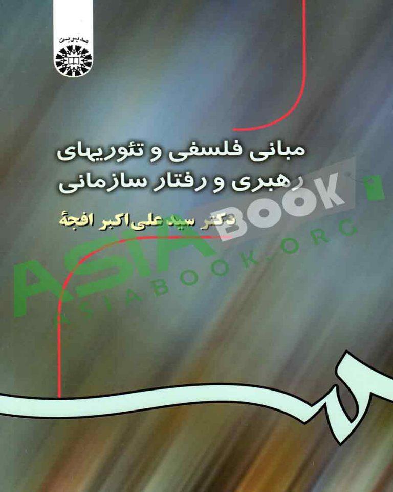 مبانی فلسفی و تئوری های رهبری و رفتار سازمانی علی اکبر افجه