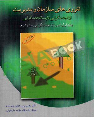 تئوری های سازمان و مدیریت حسین رحمان سرشت جلد اول
