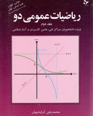 ریاضیات عمومی دو محمدعلی کرایه چیان جلد دوم