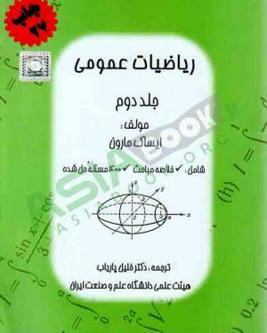 ریاضیات عمومی ایساک مارون جلد دوم