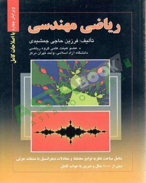 کتاب ریاضی مهندسی فرزین حاجی جمشیدی