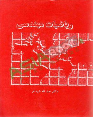 کتاب ریاضیات مهندسی عبدالله شیدفر