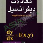 کتاب معادلات دیفرانسیل مسعود نیکوکار
