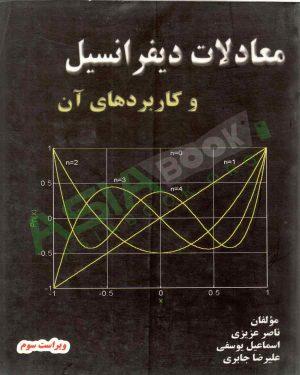 کتاب معادلات دیفرانسیل و کاربردهای آن ناصر عزیزی