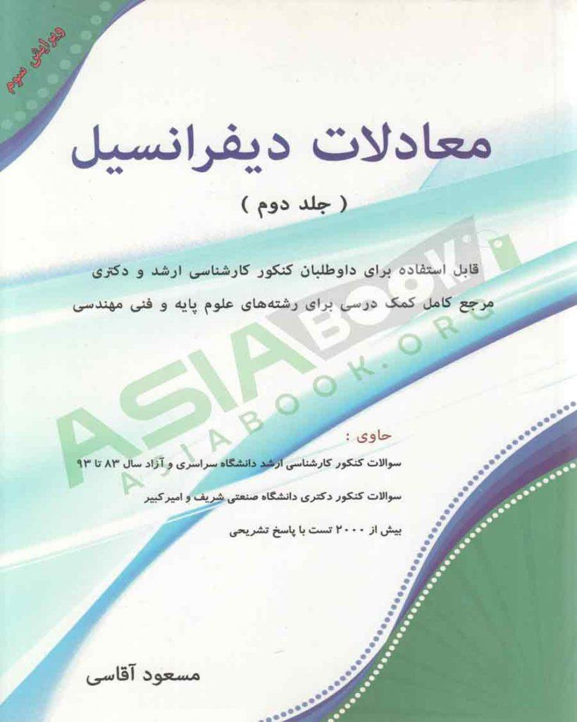 کتاب معادلات دیفرانسیل مسعود آقاسی جلد دوم