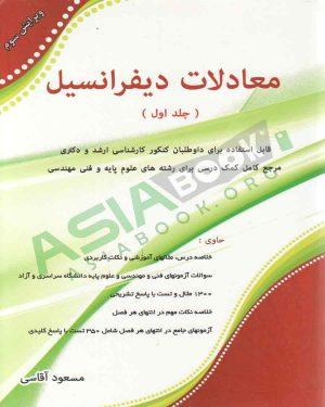 کتاب معادلات دیفرانسیل مسعود آقاسی جلد اول