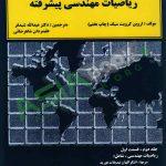 کتاب ریاضیات مهندسی پیشرفته اروین کرویت سیگ ترجمه عبدالله شیدفر جلد دوم قسمت اول