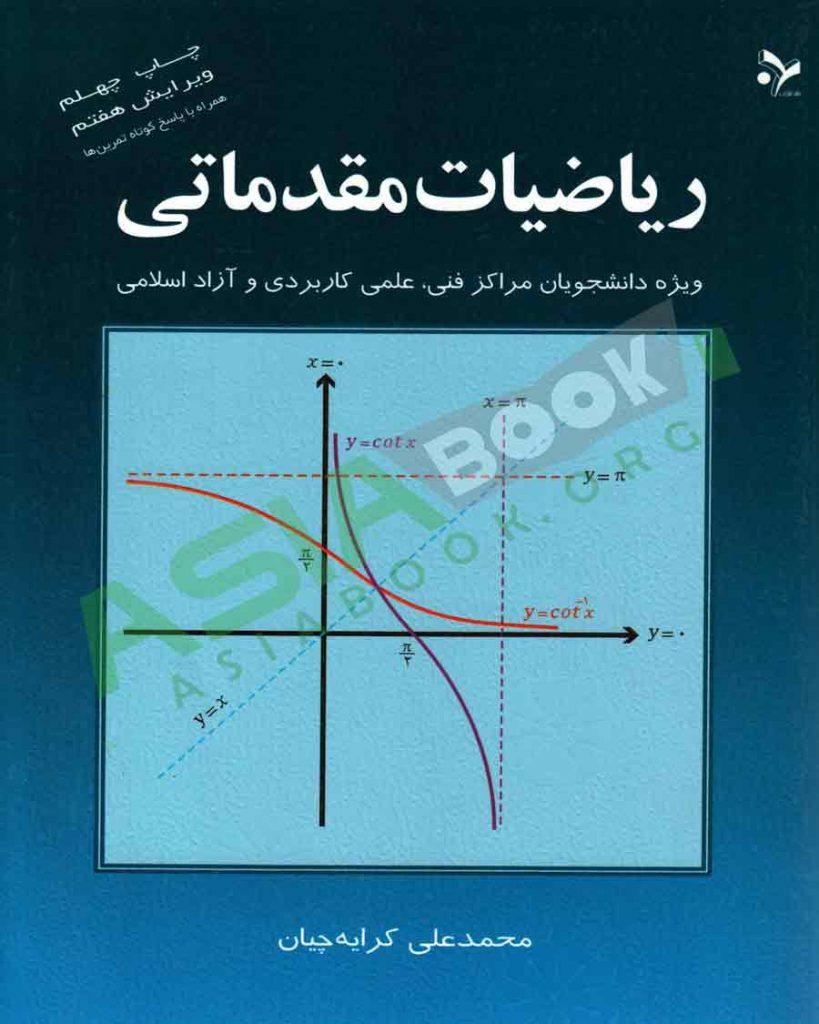 کتاب ریاضیات مقدماتی محمدعلی کرایه چیان