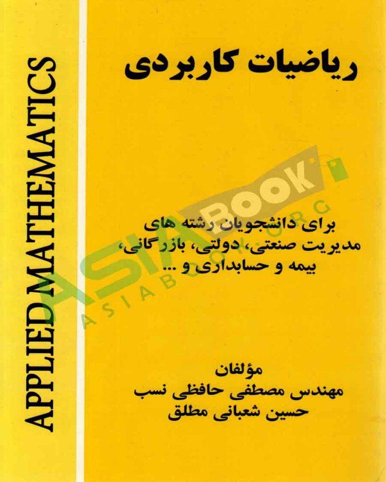 کتاب ریاضیات کاربردی مصطفی حافظی نسب