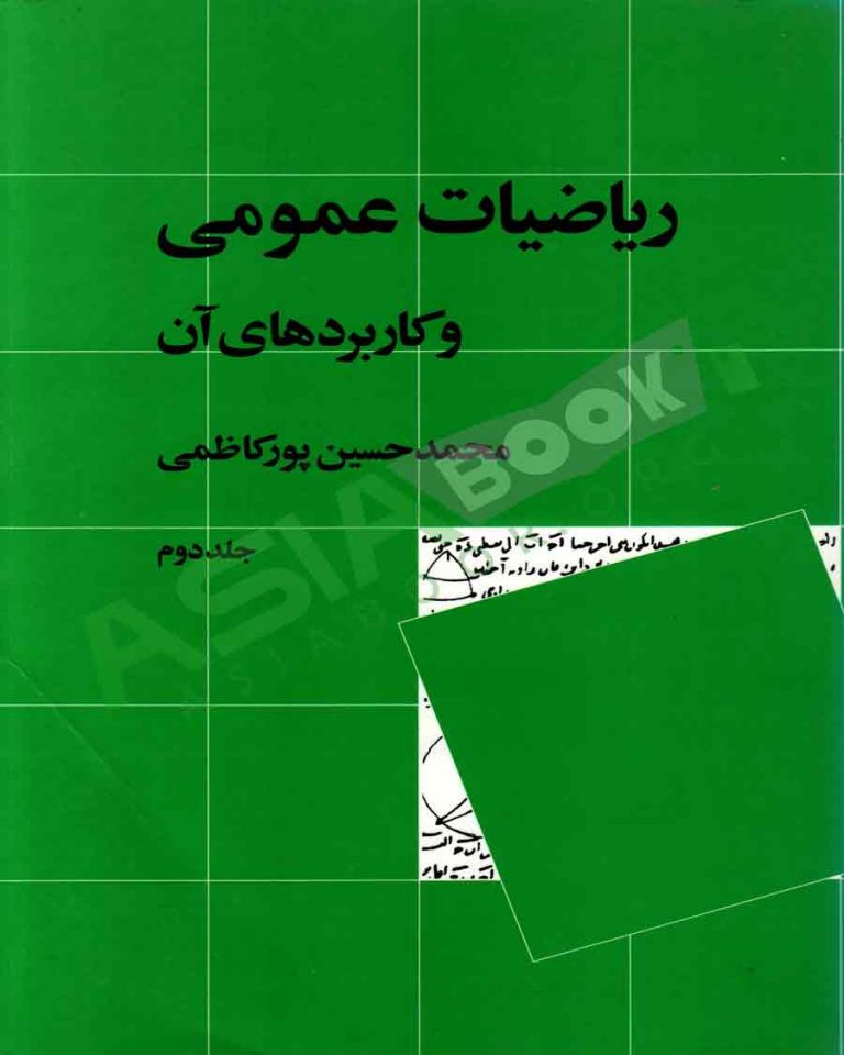 کتاب ریاضیات عمومی و کاربردهای آن محمدحسین پورکاظمی جلد دوم