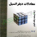 کتاب معادلات دیفرانسیل حسین فرامرزی