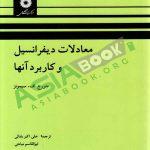 کتاب معادلات دیفرانسیل و کاربرد آنها جورج اف سیمونز