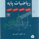 کتاب راهنمای حل مسائل ریاضیات پایه مسعود نیکوکار